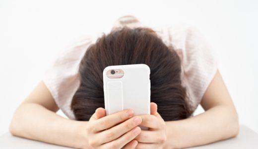 SNS疲れ?Twitter、Facebook、Instagram止めたいけど依存で止められない時に