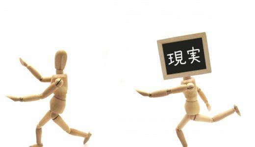 逃げ癖の末路は人間不信?仕事、恋愛、勉強から逃げてしまう癖を直す方法