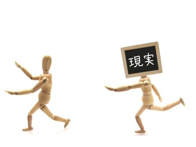 逃げ癖、現実から逃げている人