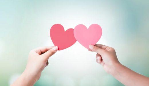 愛とは何か?どんな存在なの?愛とは見返りを求めず相手を大切に思う気持ち